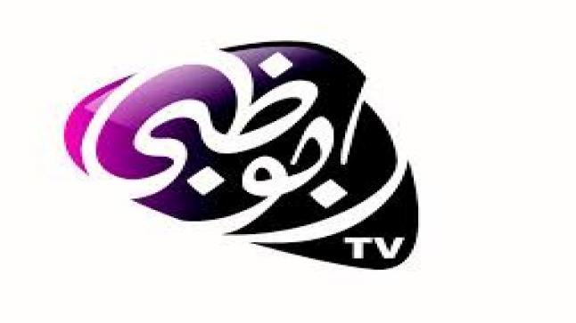 قنوات أبو ظبي تكشف المسلسلات التي سيتم عرضها في رمضان