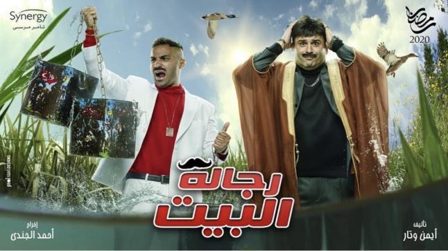 """مواعيد عرض مسلسل """"رجالة البيت"""" بطولة أحمد فهمي"""