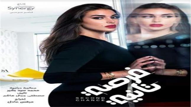 """ياسمين صبري تتصدر بوستر مسلسل """"فرصة تانية"""""""