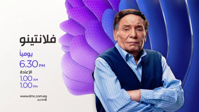 فلانتينو يصالح أبن أخته.. تفاصيل الحلقة الرابعة من مسلسل فلانتينو
