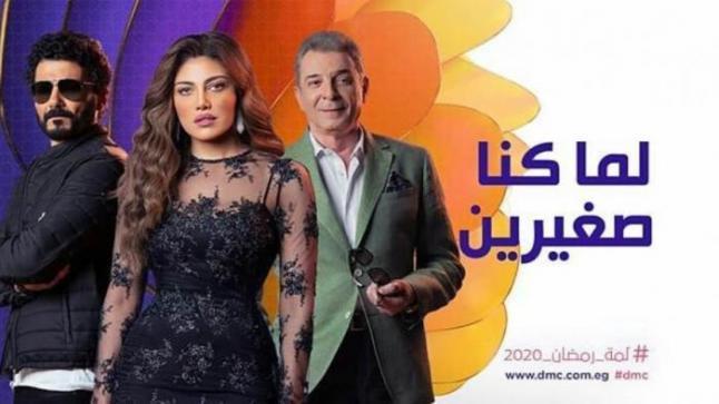 """مواعيد عرض مسلسل """"لما كنا صغيرين"""" بطولة خالد النبوي وريهام حجاج"""